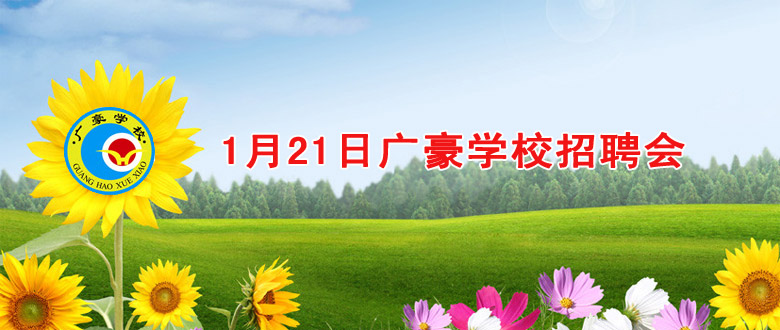 学校简介   1 月21日校园招聘会  佛山市南海区汾阳广豪学校校园招聘