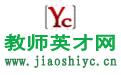 中国教师英才网